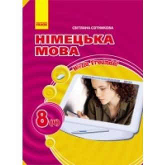 Сотникова  8(4)  клас  Підручник
