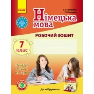 Сотникова  7 (7) клас Робочий зошит