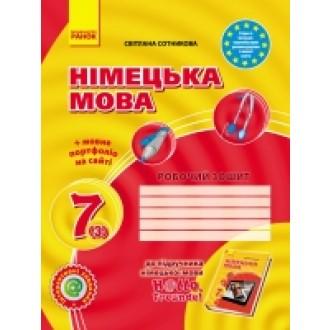 Сотникова  7 (3) клас Робочий зошит