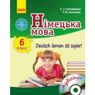 Сотникова 6 (6) клас Підручник Deutsch lernen ist super! + CD-диск