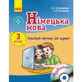 Підручник Німецька мова 3 клас Сотникова Глаголева