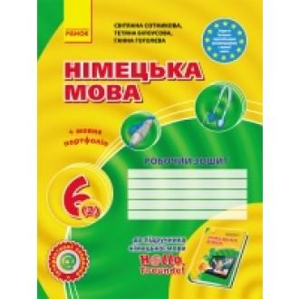 Сотникова 6 (2) класс Рабочая тетрадь Hallo, Freunde!
