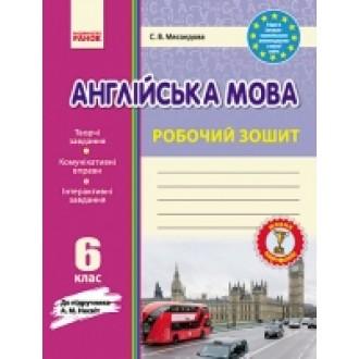 Англійська мова 6 клас  Робочий зошит  Несвіт