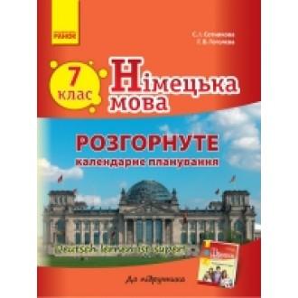 Сотникова  7 (7) клас Календарне планування