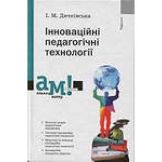 Інноваційні педагогічні технології