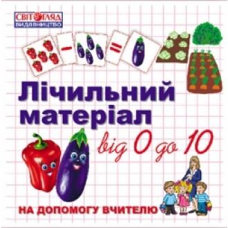 Лічильний матеріал від 0 до 10 Овочі