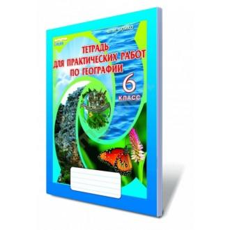 Тетрадь для практических работ по географии 6 класс Бойко