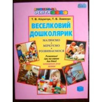 Робочий зошит Веселий дошколярик Розвивальні ігри для дітей 4-го року життя