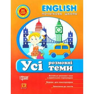 English(початкова) Усі розмовні теми