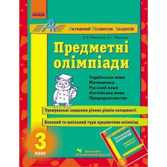 Предметні олімпіади 3 клас Навчальний посібник