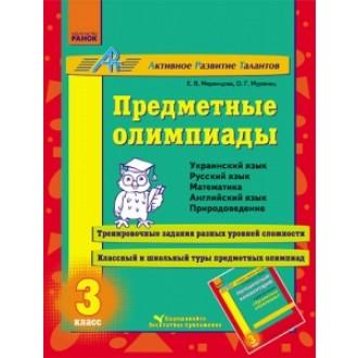 Предметные олимпиады 3 класс Учебное пособие