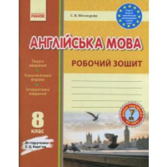 Англійська мова 8 клас Робочий зошит Карп'юк Ранок