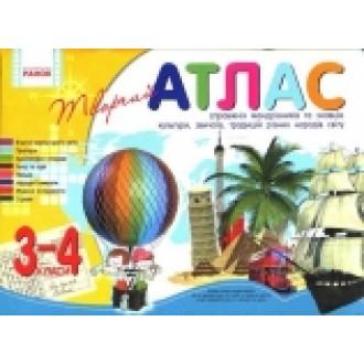 Атлас творчий 3-4 клас