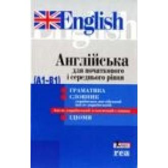Словник Англійська мова для початкового і середнього рівня