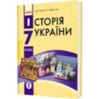 Підручник Історія України 7 клас Гісем О.В
