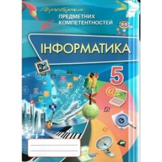 Інформатика 5 клас Перевірка предметних компанентносией
