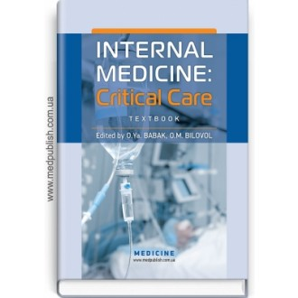 Internal Medicine Critical Care Внутрішня медицина Невідкладна допомога Підручник.