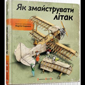 Як змайструвати літак