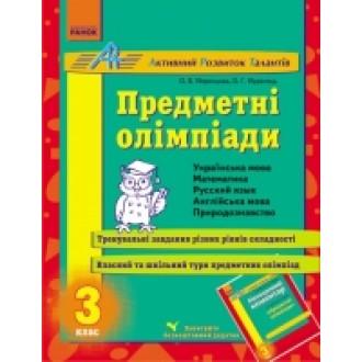 Предметні олімпіади англійська мова  3 клас