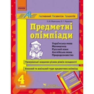 Ранок Предметні олімпіади  4 клас (Укр.)