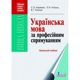 Караман Українська мова за професійним спрямуванням Навчальний посібник