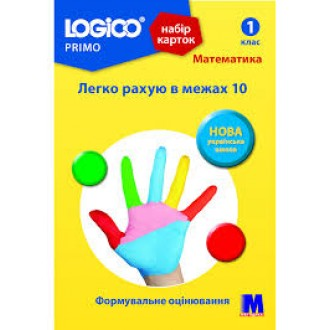 Logico Primo Набір карток Легко рахую в межах 10 1 клас 16 карток НУШ