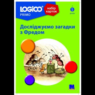 Logico Primo Набір карток Досліджуємо загадки з Фредом 5+ (16 карток)