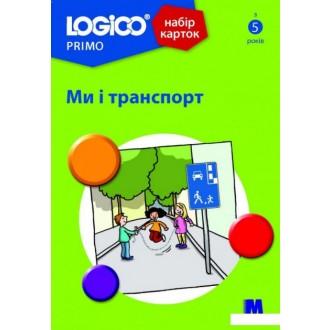Logico Primo Набір карток Ми і транспорт 5+ (16 карток)