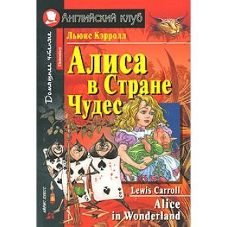 Аліса в Країні Чудес / Alice in Wonderland ( уровень A1)