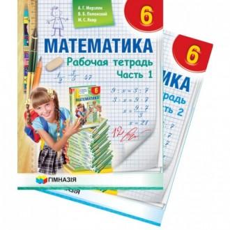 "Мерзляк Математика 6 класс Рабочая тетрадь (в 2 ч.) ""Гімназія"""