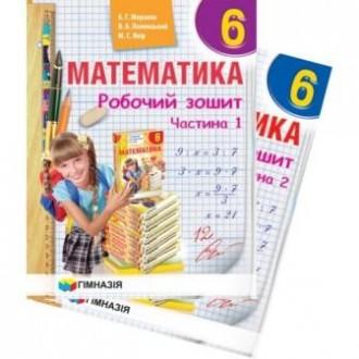 """Мерзляк Математика 6 клас Робочий зошит (в 2х частинах) """"Гімназія"""""""