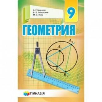 Мерзляк 9 клас Геометрія Підручник рос