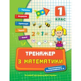 Тренажер з математики 1 клас