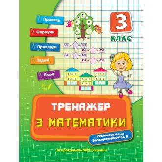 Тренажер з математики 3 клас