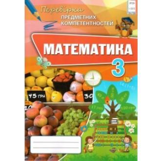 Математика 3 клас Перевірка предметних компетентностей