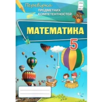 Математика 5 клас Перевірка предметних компетентностей