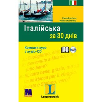 Італійська за 30 днів. Книга + аудіо-CD