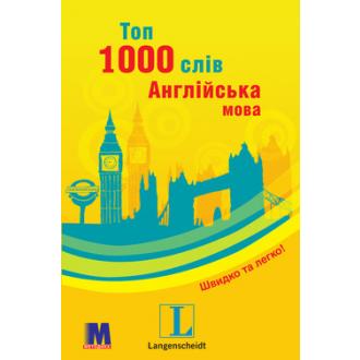 Топ 1000 слів Англійська мова