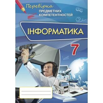 Інформатика 7 клас Перевірка предметних компетентностей