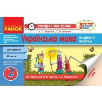 Українська мова Експрес-контроль 2 клас до підручника Гавриш