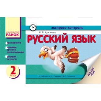 Экспресс-контроль Русский язык 2 класс к учебнику Сильновой и к учебнику Рудякова