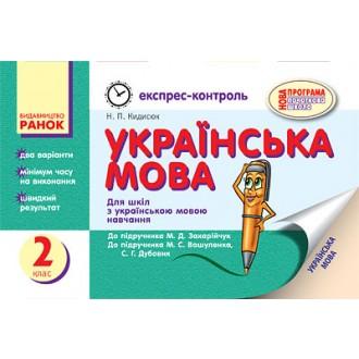 Експрес-контроль з української мови 2 клас