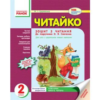 Читайко Зошит з читання 2 клас до підручника Савченко
