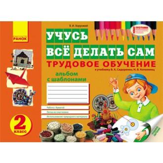Альбом по трудовому обучению для 2 класса к учебнику Сидоренко