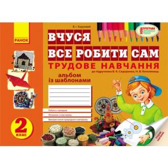 Альбом з трудового навчання для 2 класу за підручником Сидоренко