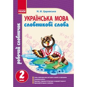 Українська мова Словникові слова Робочий словничок 2 клас