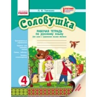 Соловушка 4 клас Робочий зошит з російської мови для українських шкіл
