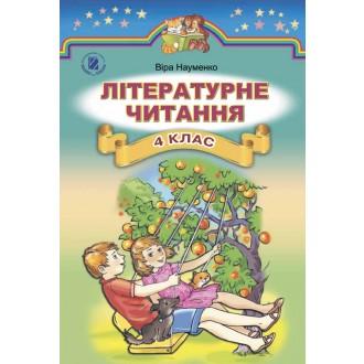 Літературне читання 4 клас Науменко В