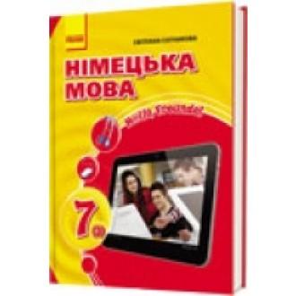 Сотникова  7 (3) клас Підручник