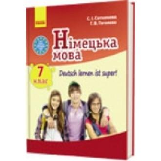 Сотникова  7 (7) клас Підручник